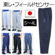 ジャージ ロングパンツ メンズ 日本製 吸汗速乾 長ズボン 大きいサイズ S M L LL 3L 4L サイドポケット有り 汗をすばやく吸収し、乾きが早い吸汗速乾生地 ap-2906174-3600