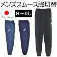 日本製ジャージ メンズ ロングパンツ 長ズボン 大きいサイズ有り S M L LL 3L 4L サイドポケット有り 裾ファスナー仕様 日本製メンズスムース脇切替ホッポングパンツ ap-4343468-3900