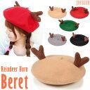 ショッピングおすすめ トナカイベレー帽 アニマルモチーフ ベレー帽 衣装 コスプレ クリスマス イベント 発表会などにもおすすめ メール便発送可能 CA-4585785-BS086