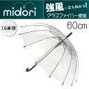 ビニール傘 透明傘 16本骨 長傘 大きい傘 60cm ジャンプ式 強度が2倍 通学 通勤 置き傘 男女兼用 雨傘 紳士用傘 メンズ雨傘 ビジネスマン /440