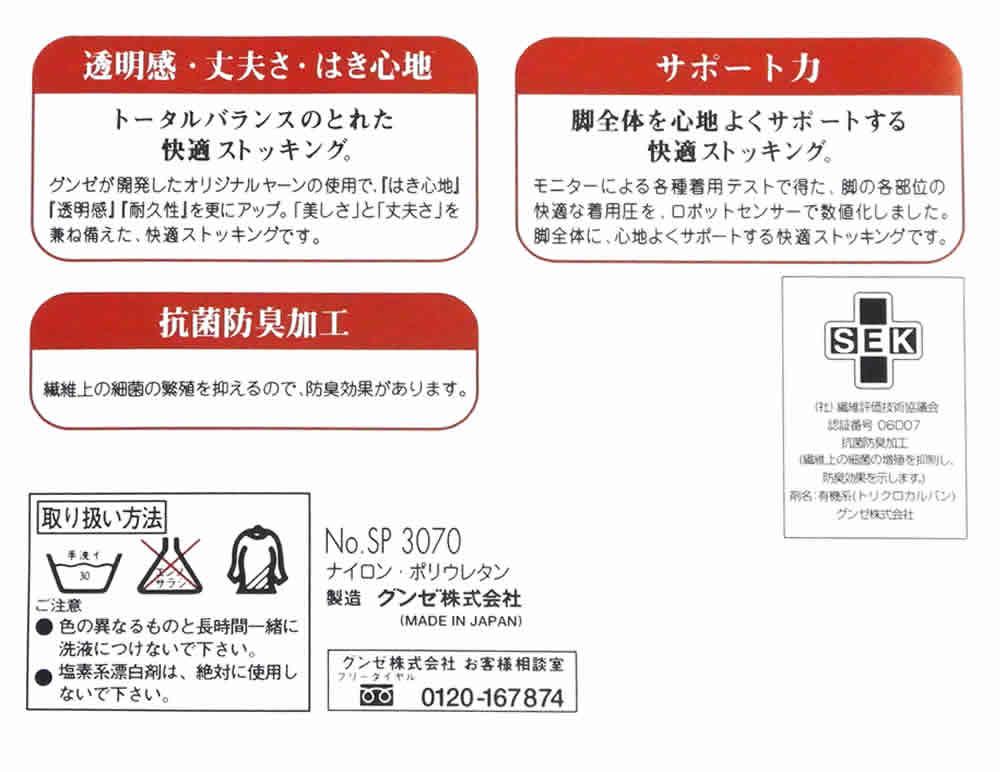 送料無料 ストッキング 日本製 パンスト 6足...の紹介画像3