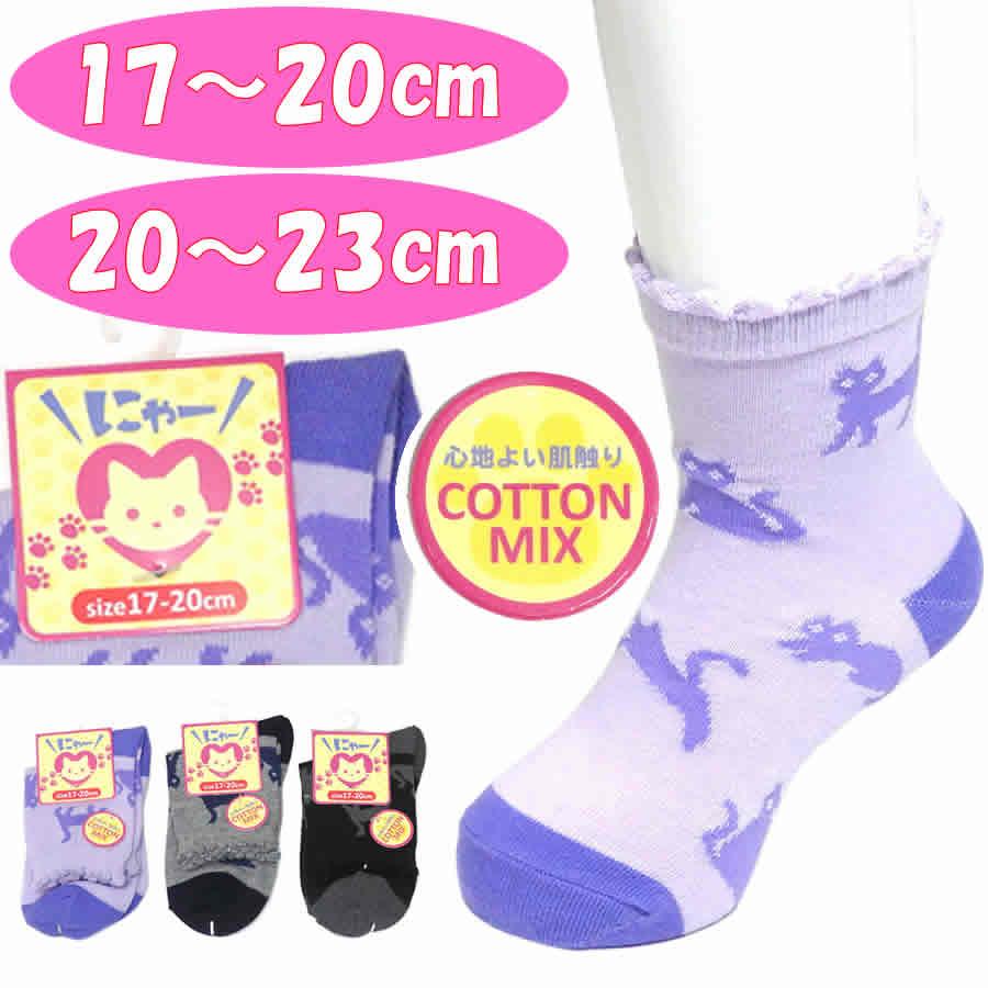 キッズ靴下 ショートソックス 猫 17-20cm 20-23cm口ゴムゆったりタイプで、履き心地もらくらく快適 キッズ レディース 親子おそろい 爽やか綿混素材 メール便発送可能 5268028-223-6-1-A