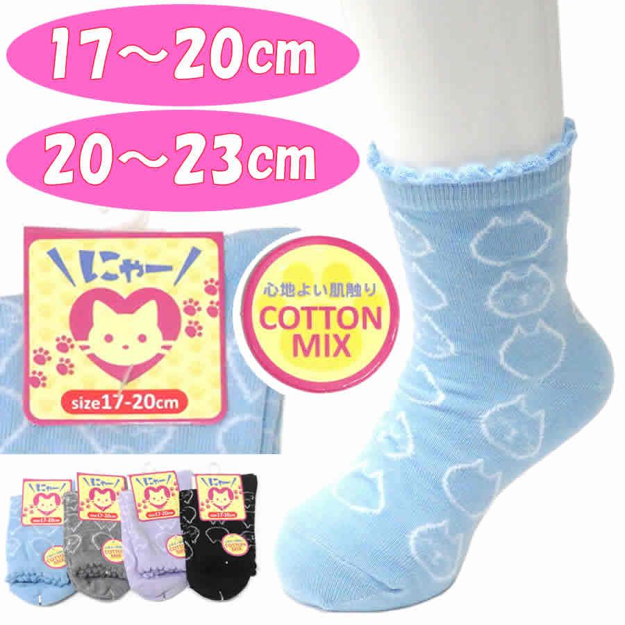 キッズ靴下 ショートソックス 猫 17-20cm 20-23cm口ゴムゆったりタイプで、履き心地もらくらく快適 キッズ レディース 親子おそろい 爽やか綿混素材 メール便発送可能 5268028-223-6-1-B