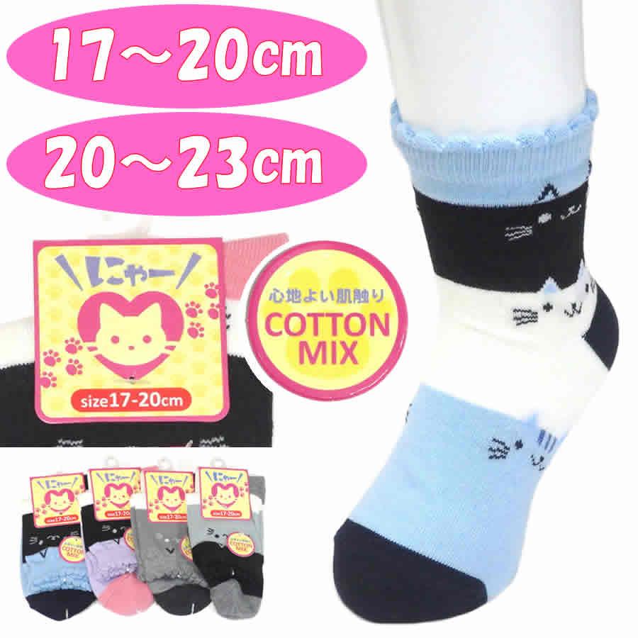 キッズ靴下 ショートソックス 猫 17-20cm 20-23cm口ゴムゆったりタイプで、履き心地もらくらく快適 キッズ レディース 親子おそろい 爽やか綿混素材 メール便発送可能 5268028-223-6-1-D