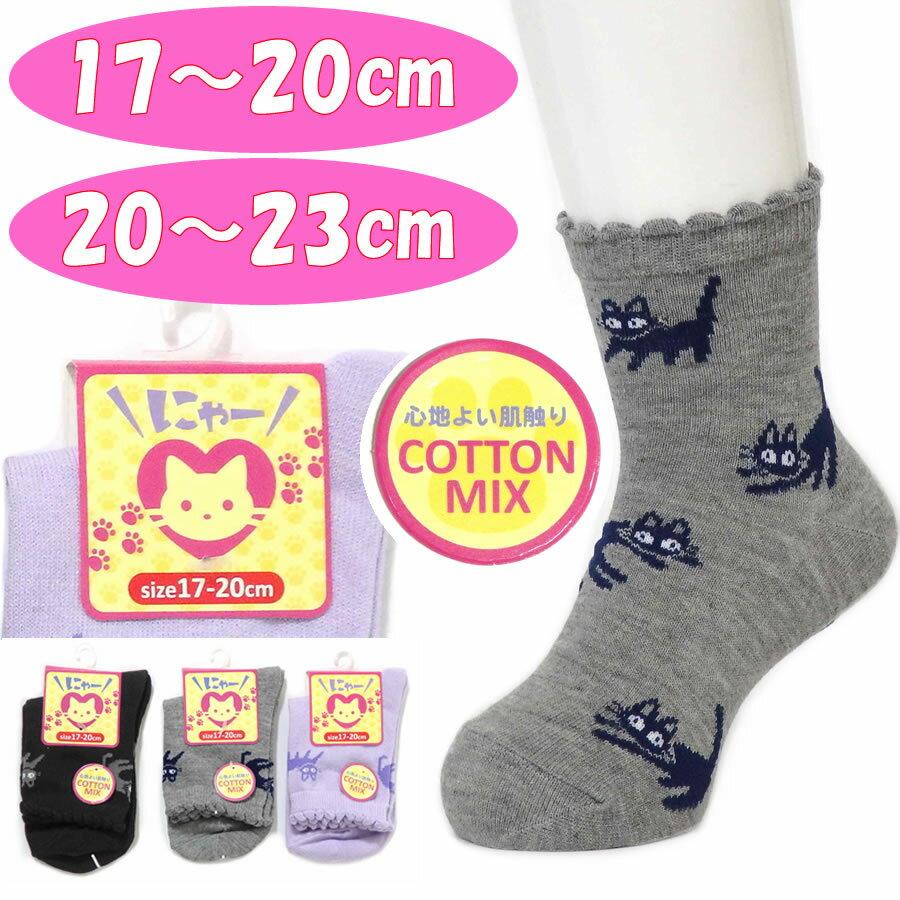 キッズ靴下 ショートソックス 猫 17-20cm 20-23cm口ゴムゆったりタイプで、履き心地もらくらく快適 キッズ レディース 親子おそろい 爽やか綿混素材 メール便発送可能 5268028-223-6-1-E