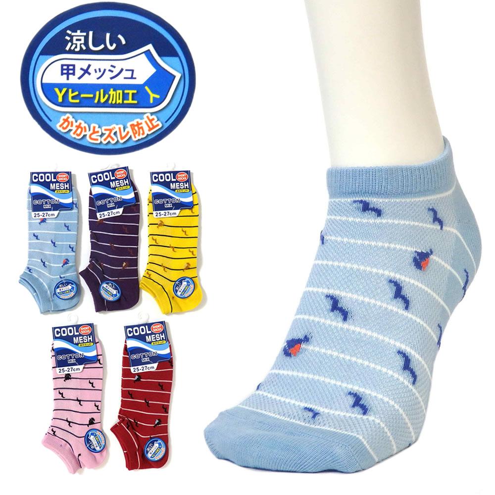 メンズソックス 靴下 甲メッシュ 25-27cm 紳士ソックス ビビット柄 シンプル ショート丈ソックス くるぶし 綿混 スポーツ ウォーキングにも最適 メール便発送可能 5566331-930-60338-3