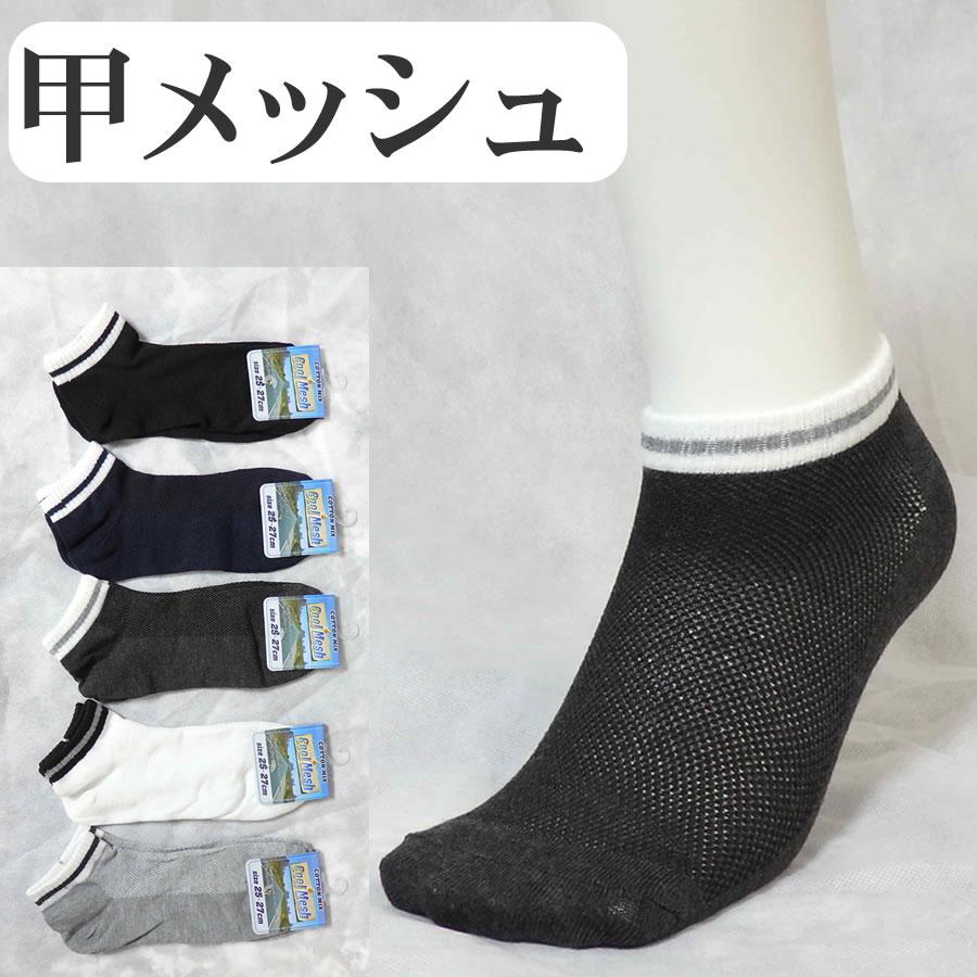 メール便可能 甲メッシュ 春夏 ソックス メンズ 25-27cm 靴下 紳士無地 シンプル ショート丈ソックス くるぶし 綿混 甲スポーツ ウォーキングにも最適 5515139-930-60243