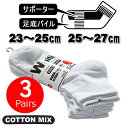 ショートソックス メンズ 3足組 白 ホワイト 靴下(23-...