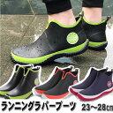送料無料 スポーティ ランニング ラバーブーツ 23cm〜28cm 男女兼用 長靴 雨靴 スポー