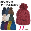 送料無料 ニット帽 無地 ニットワッチ ボンボン付き 暖かい フリーサイズ 秋冬 あったか シンプル かわいい おしゃれ ポンポン付ケーブル編ニットワッチ ca-6295125-27a248850a1
