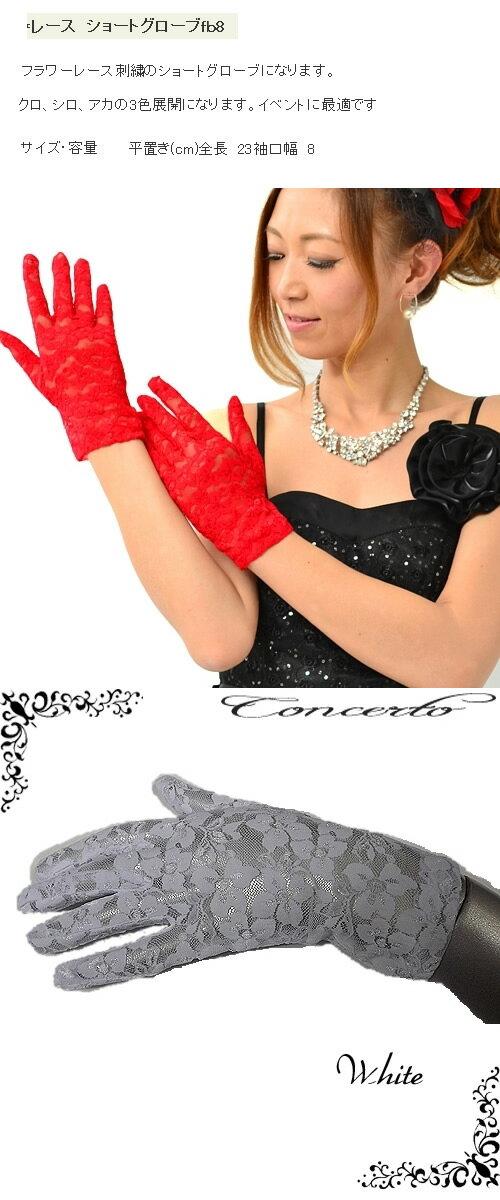 手袋 ショートグローブ レース刺繍 パーティ ...の紹介画像2
