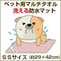 ペット用マルチタオル洗える防水マット【SSサイズ】
