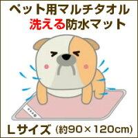 ペット用マルチタオル洗える防水マット【Lサイズ】