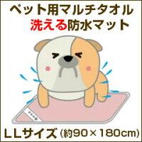 ペット用マルチタオル洗える防水マット【LLサイズ】