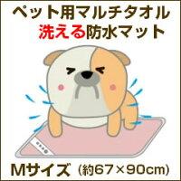 ペット用マルチタオル洗える防水マット【Mサイズ】