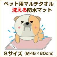 ペット用マルチタオル洗える防水マット【Sサイズ】