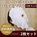蒸しパック用タオル地フェイスマスク【2枚セット】【MbMb】