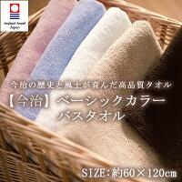 【今治】ベーシックカラーバスタオル
