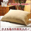 タオル地の快眠枕カバー(日本製/パイル地/タオル地/ピローカバー)