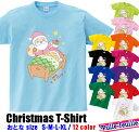 半袖 Tシャツメンズ レディース [ S M L XL ] クリスマス パステルカラー サンタ が やってきた   tシャツ クリスマス サンタ 衣装 かわいい メンズ 男 女 クリスマスグッズ クリスマス用品 親子 ペア 親子ペア ペアルック お揃い おそろい カラフル プリントtシャツ