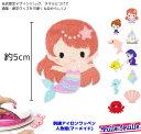 ワッペン プリンセス 人魚姫 マーメイド 童話 キャラクター...