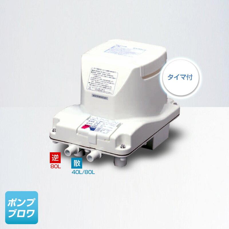 MX80N(右散気)(散気40L 逆洗80L) (フジクリーン MTB48、MT80、MX80、前澤化成MX80の後継機種)日本製、浄化槽エアーポンプ、2口ブロワ、2口エアーポンプ、フジクリーン浄化槽専用2口ブロワ、国産