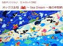 【当店オリジナル♪1mカット生地】【オックス生地☆Sea D...