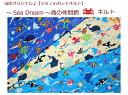 【当店オリジナル♪50cmカットキルト】【Sea Dream 海の仲間柄☆キルト】18入園入学/通園バッグ/巾着男の子/レッスンバッグ/車(785)