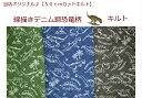 【当店オリジナル♪50cmカットキルト】【線描きデニム調恐竜柄☆キルト】19入園入学/通園バッグ/巾着男の子/レッスンバッグ(799)