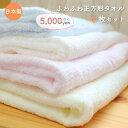 セットでお得!ふわふわ正方形ベビーバスタオル4枚セット(白・ピンク・ブルー・クリーム各1枚) 90×90cm 日本製 泉州タオル 送料無料