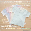 PUPO レールメッシュ半袖丸首Tシャツ 綿100% ホワイト/アイボリー/ピンク/ブルー/グリーン 80/90/95cm ベビー キッズ 日本製
