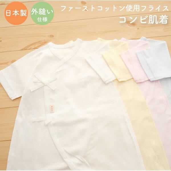 【メール便OK(05)】[PUPO][選べる肌着][ファーストコットンフライス使用][コンビ肌着][1枚][無地][Wホワイト][Pピンク][Sライトブルー][Cクリーム][50-60cm][ベビー][日本製][ネコポスOK]