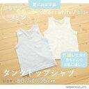 [PUPO][タンクトップインナーシャツ][さらさらやわらかメッシュ][綿100%][外縫い仕様][1枚][無地][Sブルー][Wホワイト][春夏におすすめ..