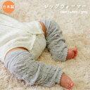 【月間優良ショップ】【メール便OK(03)】 PUPO ふんわりくしゅっと!赤ちゃんのレッグウォーマー 1組 ニット編み風 Wホワイト/GRグレー フリーサイズ 新生児〜2歳頃 ベビー 日本製 ネコポスOK