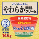 ロート製薬 メンソレータム やわらか素肌クリーム 145g