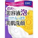 DHC 薬用Qソープ(SS) 60g DHC