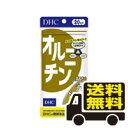 DHC オルニチン 20日分(100粒)【メール便・代引き不可・送料無料!】