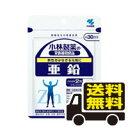 小林製薬 亜鉛 30日分 60粒 送料無料 メール便 栄養補...