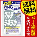 マルチミネラル DHC 60日分(180粒)送料無料 メール...