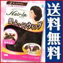 ☆10月1日より販売開始☆ hair・la ヘアラ 髪ふっくらウィッグ ダークブラウン 1個 小林製薬 【送料無料】