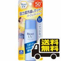 ☆メール便・送料無料☆ ビオレUV さらさらパーフェクトミルク 40mL  代引き不可 送料無料