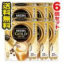ショッピングネスカフェ ■6個セット・送料無料■ネスカフェ ゴールドブレンド スティックコーヒー(22本入) NESCAFE(foo-00163-4902201432672-6)