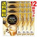 ■12個セット・送料無料■ネスカフェ ゴールドブレンド スティックコーヒー(22本入) NESCAFE(foo-00164-4902201432672-12)