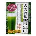 大麦若葉青汁 60g(3g×20袋) 大麦若葉 国産 【ポイント10倍】(ken-02164)