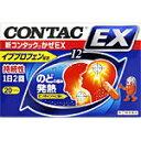 【第(2)類医薬品】グラクソ・スミスクライン 新コンタック かぜEX 20カプセル セルフメディケーション税制対象