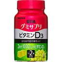 UHA グミサプリ ビタミンD3 60粒 30日分 UHA味覚糖