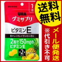 【メール便・送料無料】 UHA グミサプリ ビタミンE 平袋 20粒 10日分 代引き不可 送料無料 UHA味覚糖