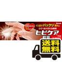☆メール便・送料無料☆ ヒビケア軟膏 15g 【第3類医薬品】 代引き不可 送料無料