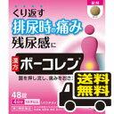 ☆メール便・送料無料☆ ボーコレン 48錠入り 【第2類医薬品】 代引き不可 送料無料