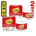 ■送料無料 激安特価■ ヒシモア 70g×2個セット 【第2類医薬品】 送料無料 乾燥性皮膚用薬
